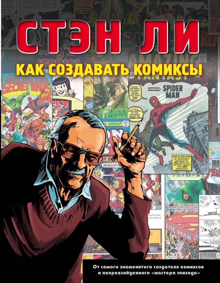 Ли С. Как создавать комиксы ли с как рисовать комиксы эксклюзивное руководство по рисованию