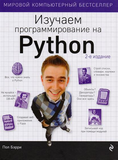 Бэрри П. Изучаем программирование на Python. 2 издание эрик фримен изучаем программирование на javascript