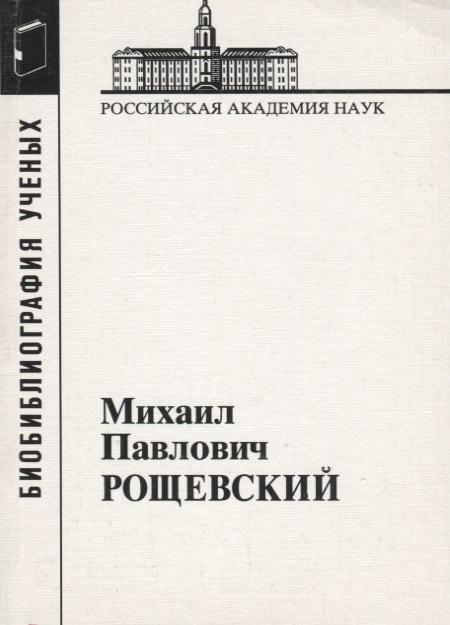 Михаил Павлович Рощевский