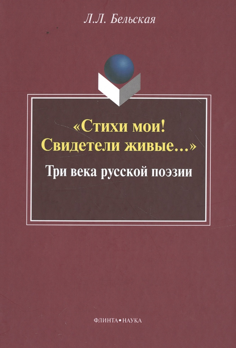 Бельская Л. Стихи мои! Свидетели живые… Три века русской поэзии