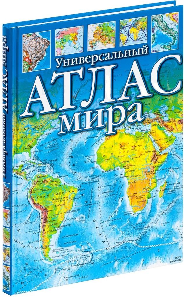 Голубчиков Ю., Шокарев С. (сост.) Универсальный атлас мира