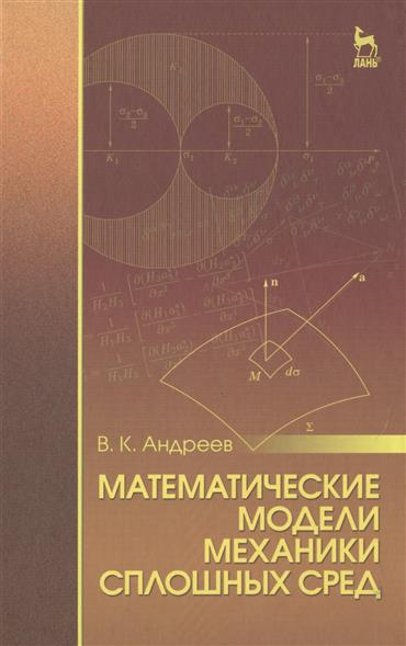 Андреев В. Математические модели механики сплошных сред. Учебное пособие клей секундный для обуви супер момент 3 г