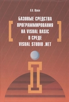Базовые средства программирования на Visual Basic в среде Visual Studio .NET. Учебное пособие
