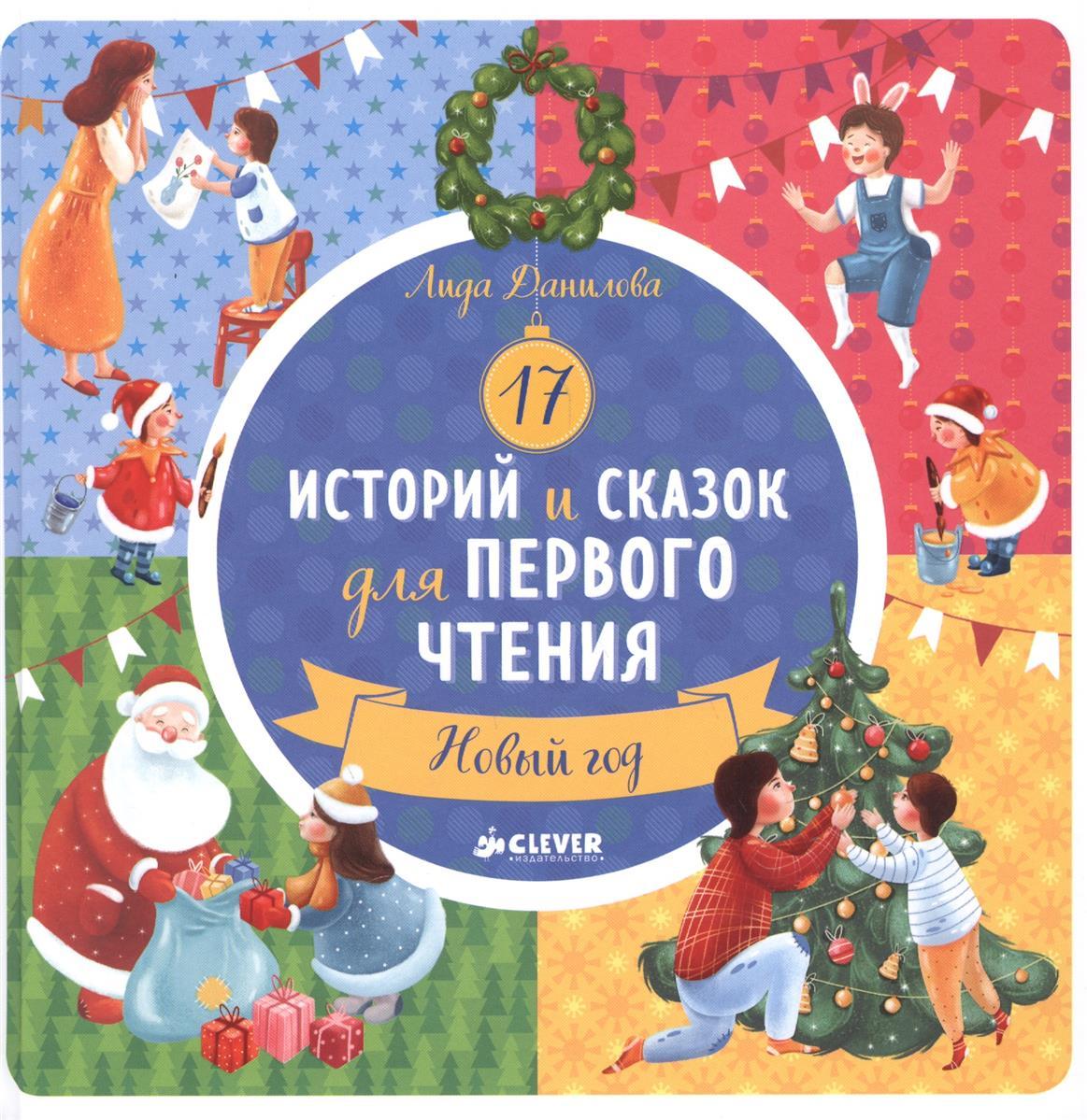 Данилова Л. 17 историй и сказок для первого чтения. Новый год конева л празднуем старый новый год