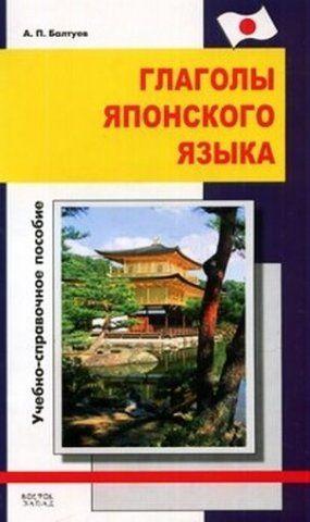 Глаголы японского языка Учебно-справочное пособие