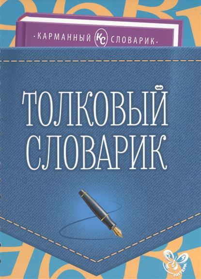 Ушакова О. Толковый словарик guess w0911l5