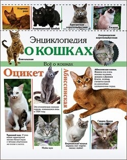Альникина А. (ред.) Энциклопедия о кошках. Все кошках