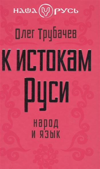 К истокам Руси. Народ и язык