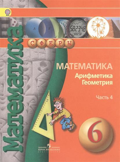 Математика. Арифметика. Геометрия. 6 класс. В 4-х частях. Часть 4. Учебник для общеобразовательных организаций. Учебник для детей с нарушением зрения