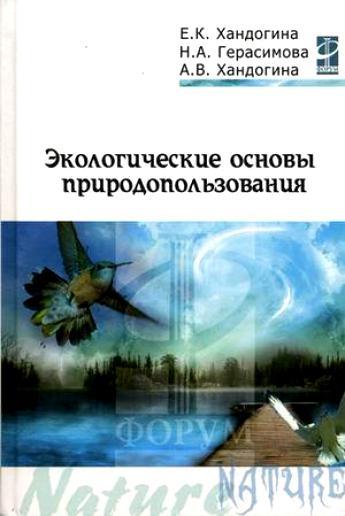 Экологические основы природопользования Хандогина