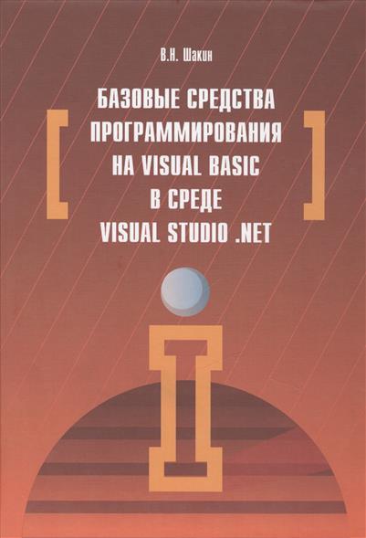 Шакин В. Базовые средства программирования на Visual Basic в среде Visual Studio .NET. Учебное пособие эллисон д хирман б visual basic net масштабируемость