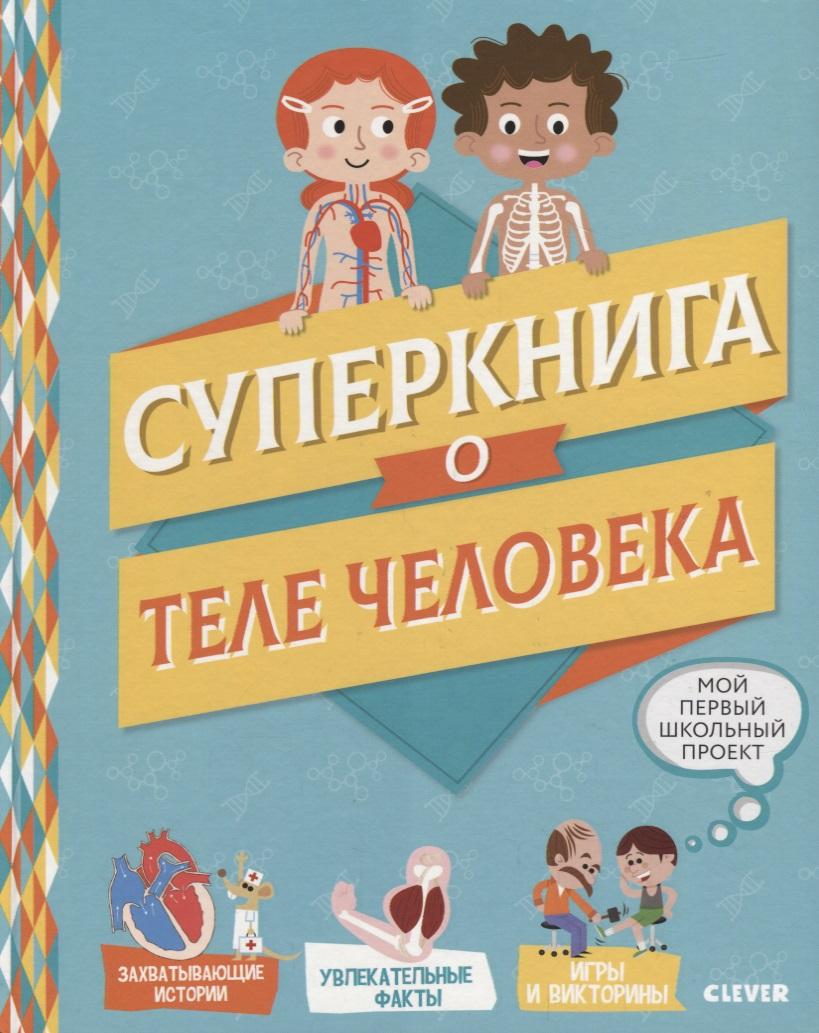 Пари М. Суперкнига о теле человека the super book for superheroes суперкнига для супергероев