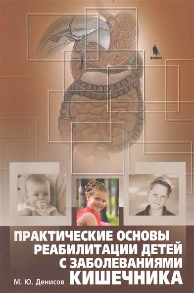 Денисов М. Практические основы реабилитации детей с заболеваниями кишечника