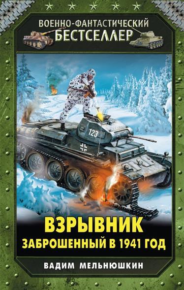 Мельнюшкин В. Взрывник. Заброшенный в 1941 год лукин в н цугцванг полковника п м гаврилова оборона сааремаа эзель 1941 год
