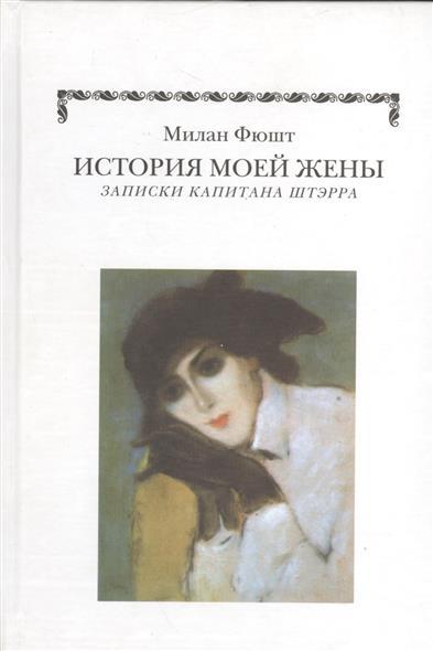История моей жены Записки капитала Штэрра