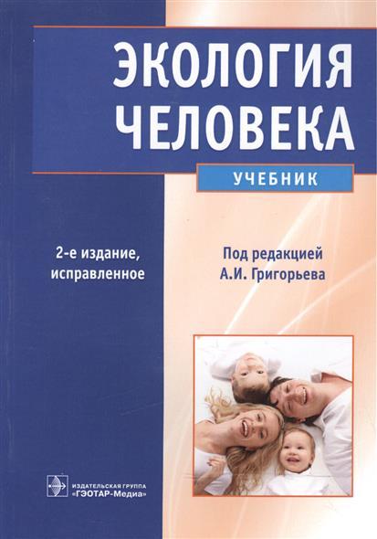 Экология человека. Учебник (+CD)