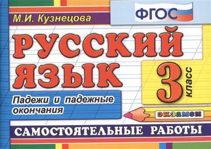 Русский язык. 3 класс. Самостоятельные работы. Падежи и падежные окончания