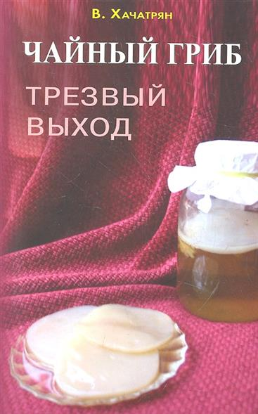 Хачатрян В. Чайный гриб: трезвый выход чайный гриб