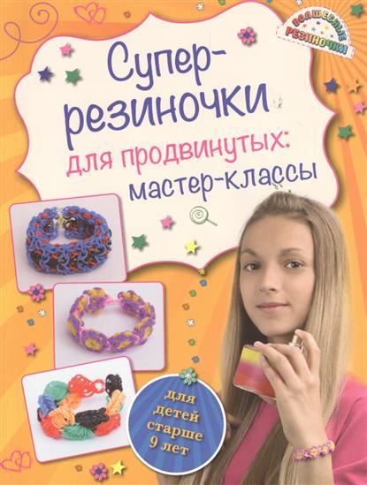 Суперрезиночки для продвинутых: мастер-классы (для детей старше 9 лет)