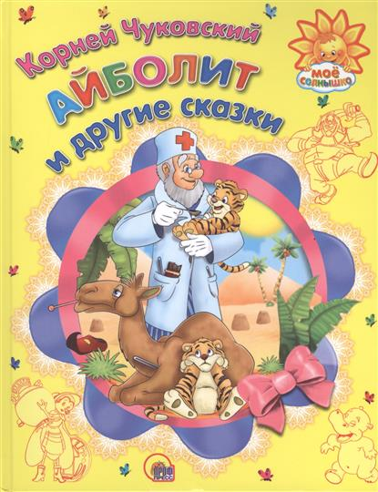 Чуковский К.: