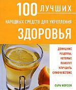 Мерсон С. 100 лучших народных средств для укрепл. здоровья
