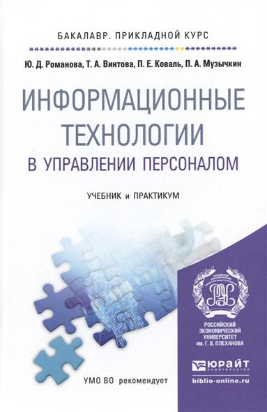 Информационные технологии в управлении персоналом. Учебник и практикум