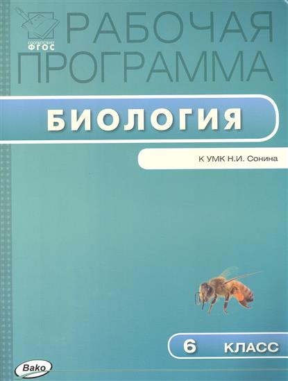 Рабочая программа по биологии. 6 класс. К УМК Н.И. Сонина (М: Дрофа)