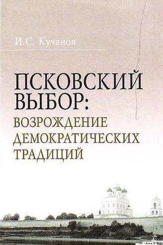 Псковский выбор Возрождение демократических традиций