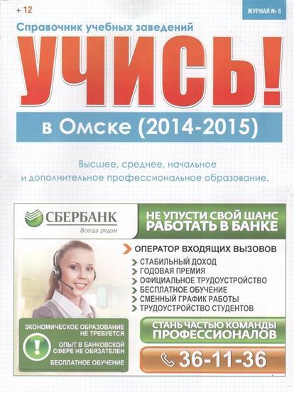 "Журнал №8 ""Учись!"" в Омске. 2014-15 гг."