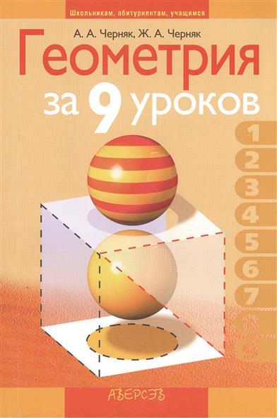 Геометрия за 9 уроков. 2-е издание