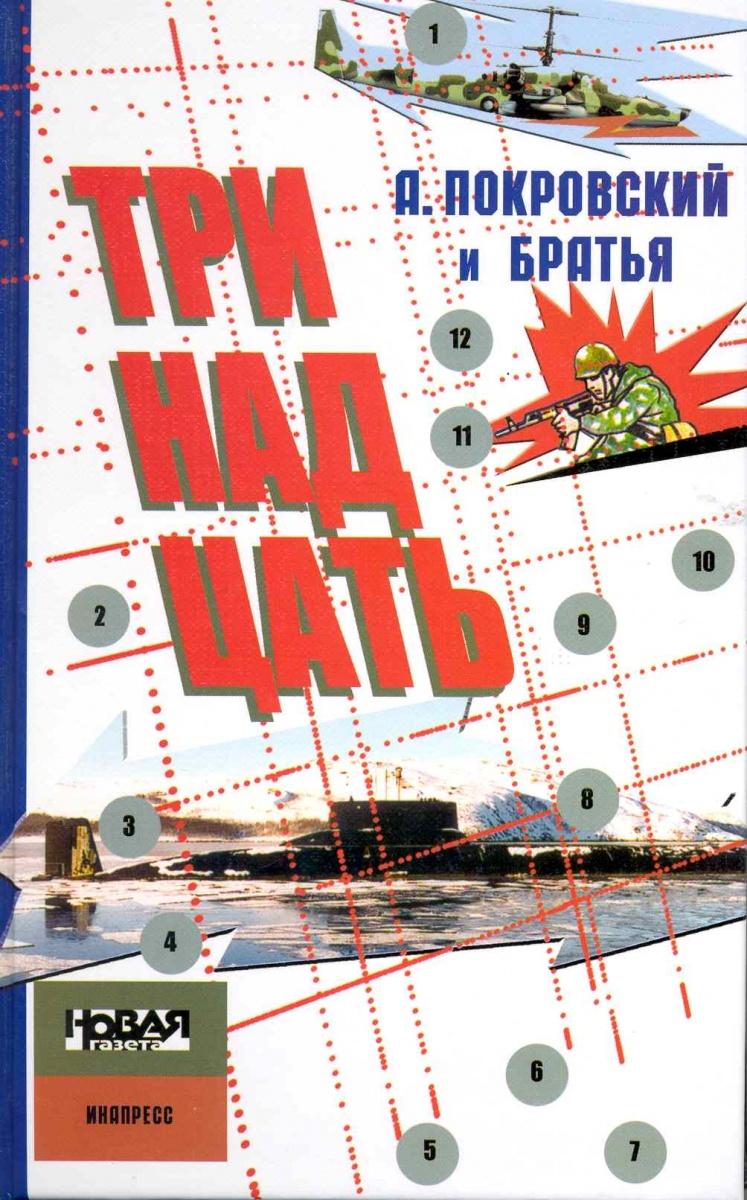 Покровский А. В море на суше и выше 13 Сборник рассказов 13 ведьм сборник рассказов