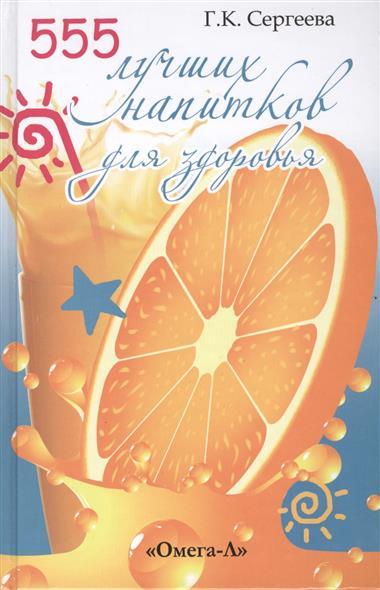 Сергеева Г. (сост.) 55 лучших напитков для красоты и здоровья отсутствует твои любимые сказки волк и мышка