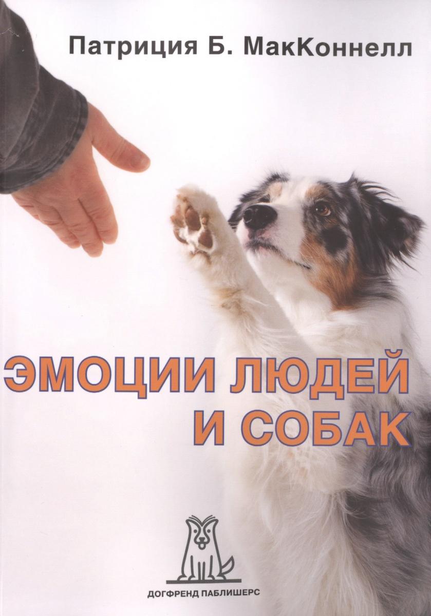 МакКоннелл П. Эмоции людей и собак. 2-е издание левин п инсульт 2 е издание
