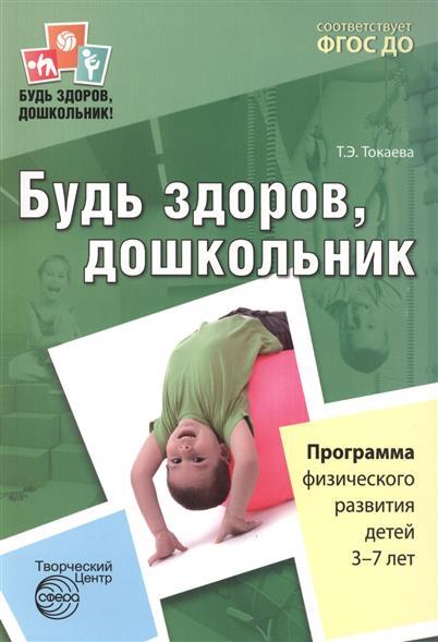 Токаева Т. Будь здоров, дошкольник! Программа физического развития детей 3-7 лет новый диск будь здоров со смешариками