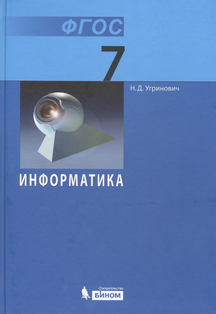 цены Угринович Н. Информатика. 7 класс. Учебник