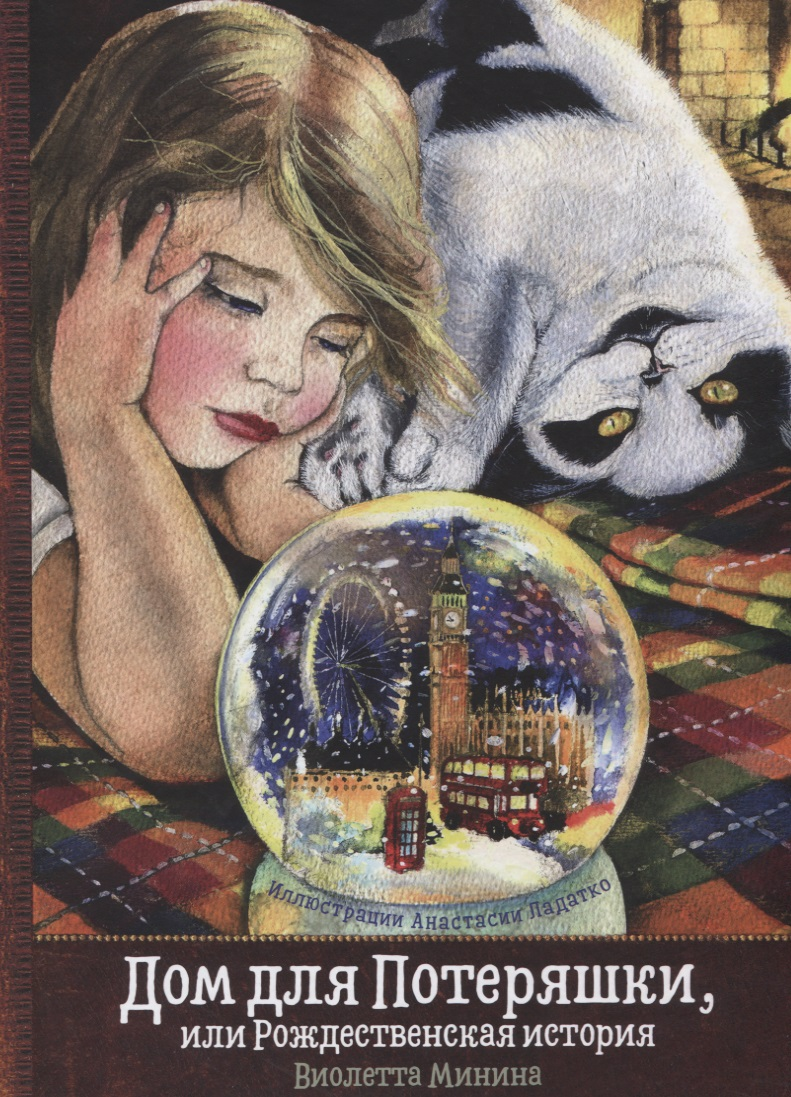 Минина В. Дом для потеряшки, или Рождественская история игорь алексеевич фадеев потеряшки page 8
