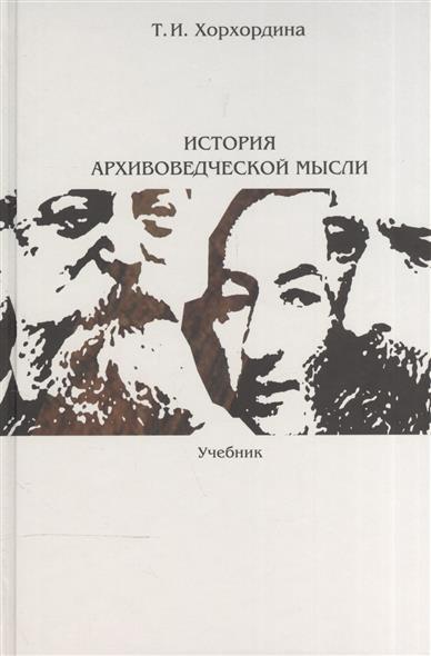 История архивоведческой мысли. Учебник