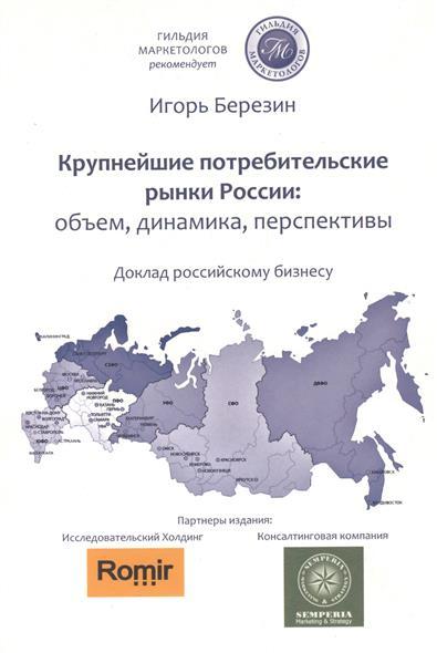Березин И. Крупнейшие потребительские рынки России: объем, динамика, перспективы. Доклад российскому бизнесу