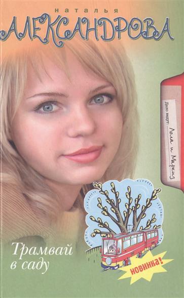 Александрова Н. Детектив идет по следу: Трамвай в саду (комплект из 4 книг)