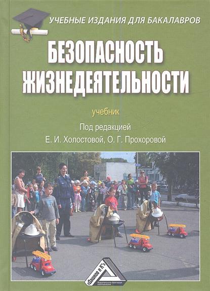 Холостова Е., Прохорова О. (ред.) Безопасность жизнедеятельности. Учебник
