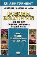 Основы биологии Полный курс общеобраз. сред. Школы