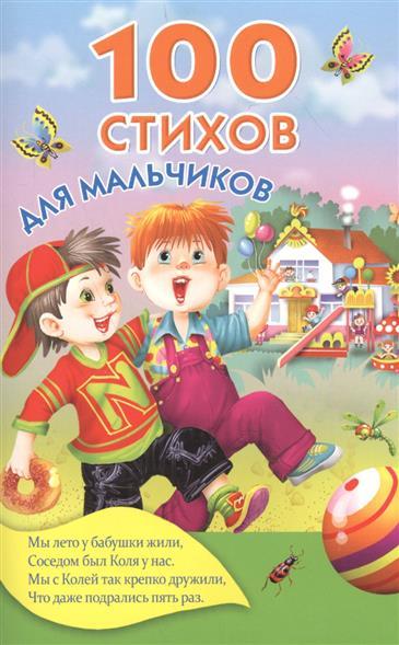 Маршак С., Михалков С., Барто А. и др. 100 стихов для мальчиков