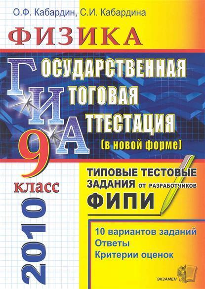 ГИА 2010 Физика 9 кл Типовые тест. задания