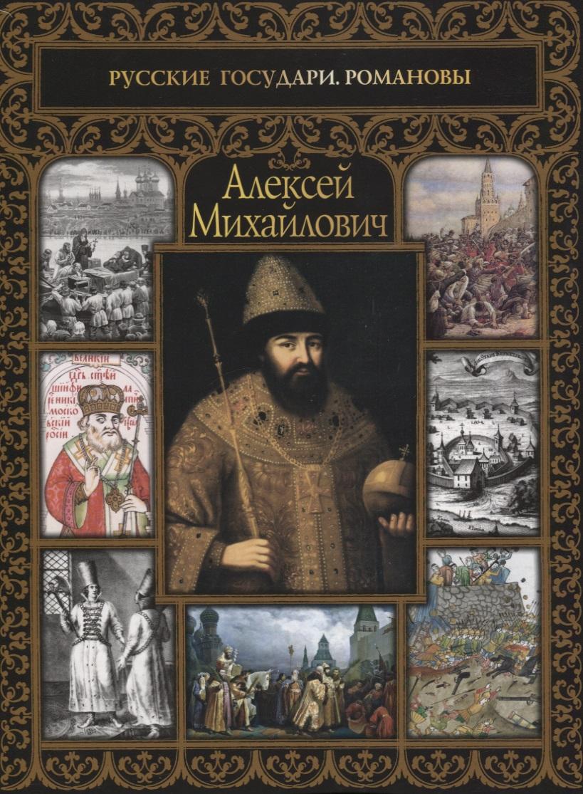 Шокарев С. Алексей Михайлович величко алексей михайлович византийская симфония
