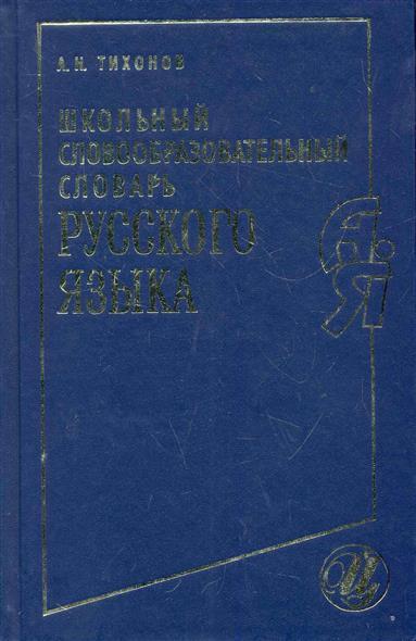 Школьный словообразовательный словарь рус. яз.