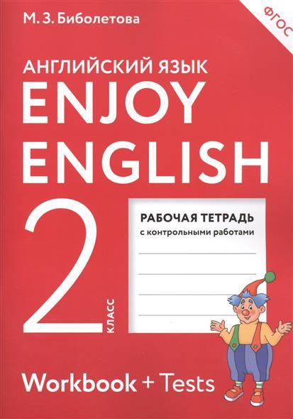 Enjoy English. Английский язык с удовольствием. Рабочая тетрадь с контрольными работами к учебнику для 2 класса общеобразовательных учреждений