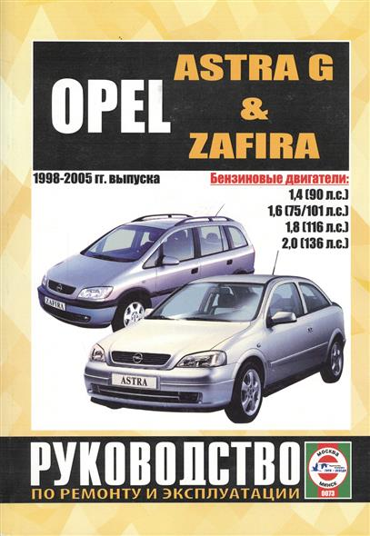 Гусь С. (сост.) Opel Astra / Zafira. 1998-2005 гг. выпуска. Руководство по ремонту и эксплуатации. Бензиновые двигатели гусь с сост opel sintra руководство по ремонту и эксплуатации бензиновые двигатели дизельные двигатели 1996 1999 гг выпуска