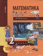 Математика. 2 класс. Учебник. В двух частях. Часть 2