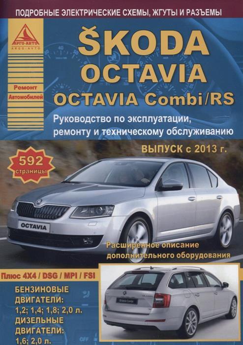 Skoda Octavia/Octavia Combi/RS Выпуск с 2013 с бензиновыми и дизельными двигателями. Эксплуатация. Ремонт. ТО