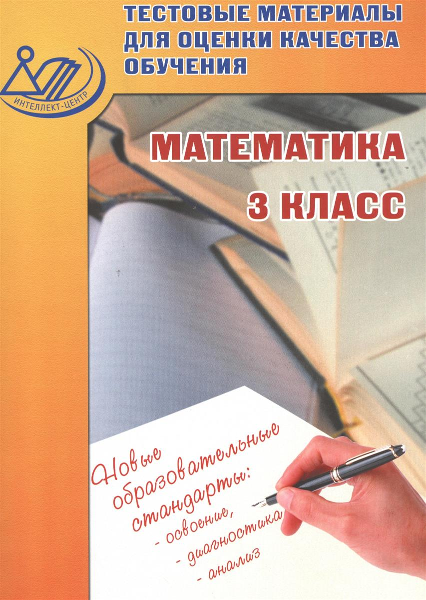 Баталова В.: Математика. 3 класс. Тестовые материалы для оценки качества обучения
